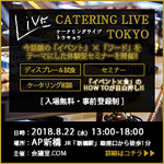 CATERING LIVE TOKYO