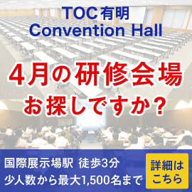 TOC有明Convention Hall 4月の研修会場お探しですか? 国際展示場駅 徒歩3分 少人数から最大1,500名まで